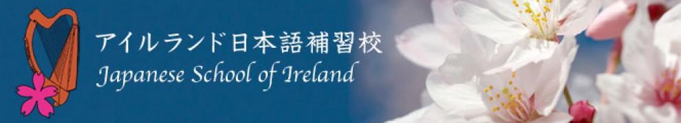 アイルランド日本語補習校